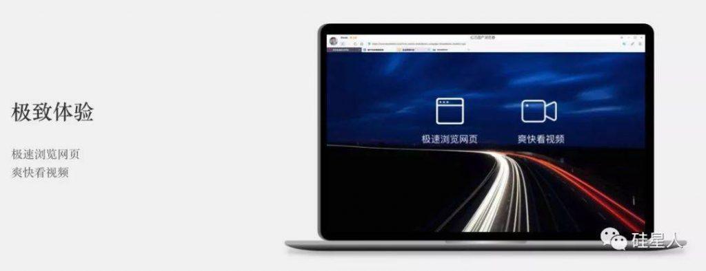 """起底套了个Chrome的壳,融资2.5亿的""""自主国产""""红芯浏览器 7"""