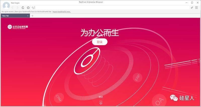 """起底套了个Chrome的壳,融资2.5亿的""""自主国产""""红芯浏览器 10"""