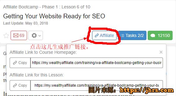 通过wealthy affiliate赚钱的3种方式,您准备好了吗 2