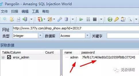 精准入侵号码交易网 与 黑客远程定位 16