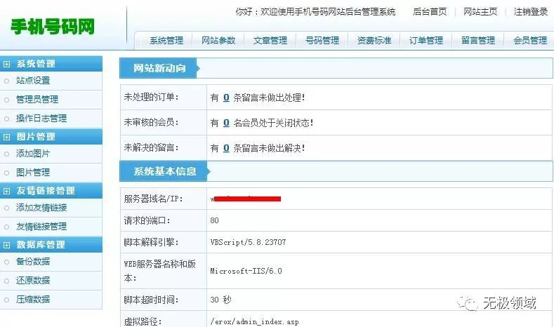 精准入侵号码交易网 与 黑客远程定位 18