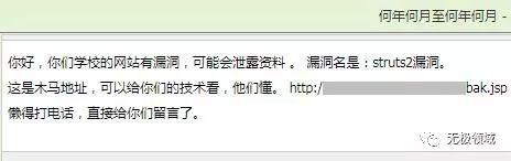 实战黑客批量入侵 轻松拿下1000个网站 7