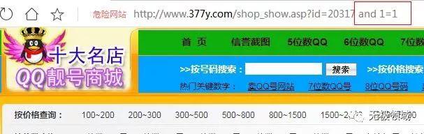 精准入侵号码交易网 与 黑客远程定位 6