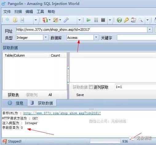 精准入侵号码交易网 与 黑客远程定位 8