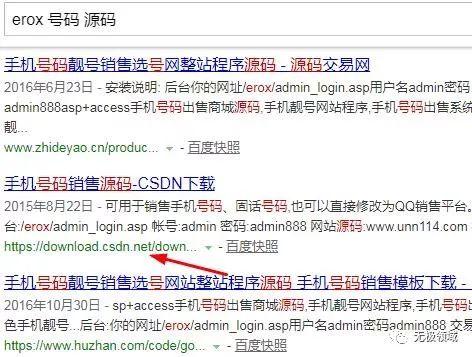 精准入侵号码交易网 与 黑客远程定位 11