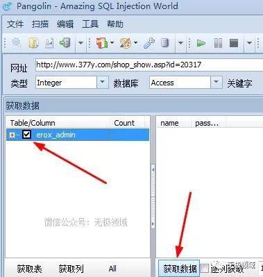 精准入侵号码交易网 与 黑客远程定位 15