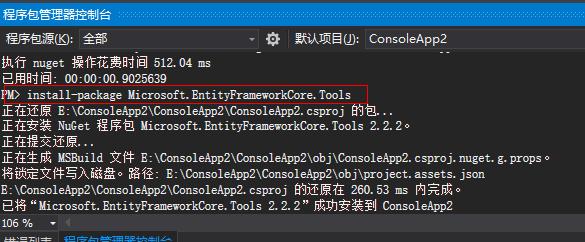 从控制台程序开始认识Entity Framework Core 7