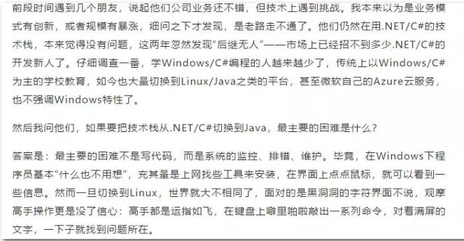 .NET Core 给使用.NET的公司所带来的机遇(转裁)