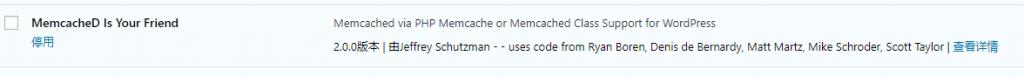 使用Memcached加速WordPress网站,5分钟进行wordpress提速 2