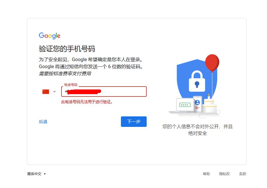 最新gmail注册教程