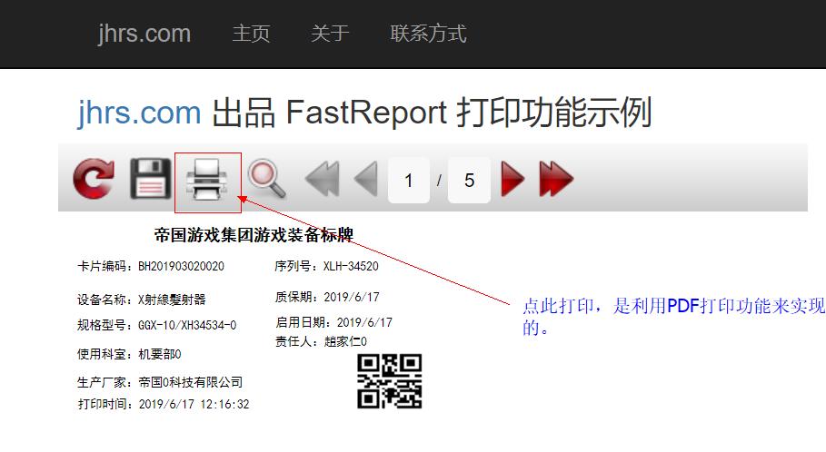 2次封装FastReport.net 打印功能,Web项目网页支持直接打印 1