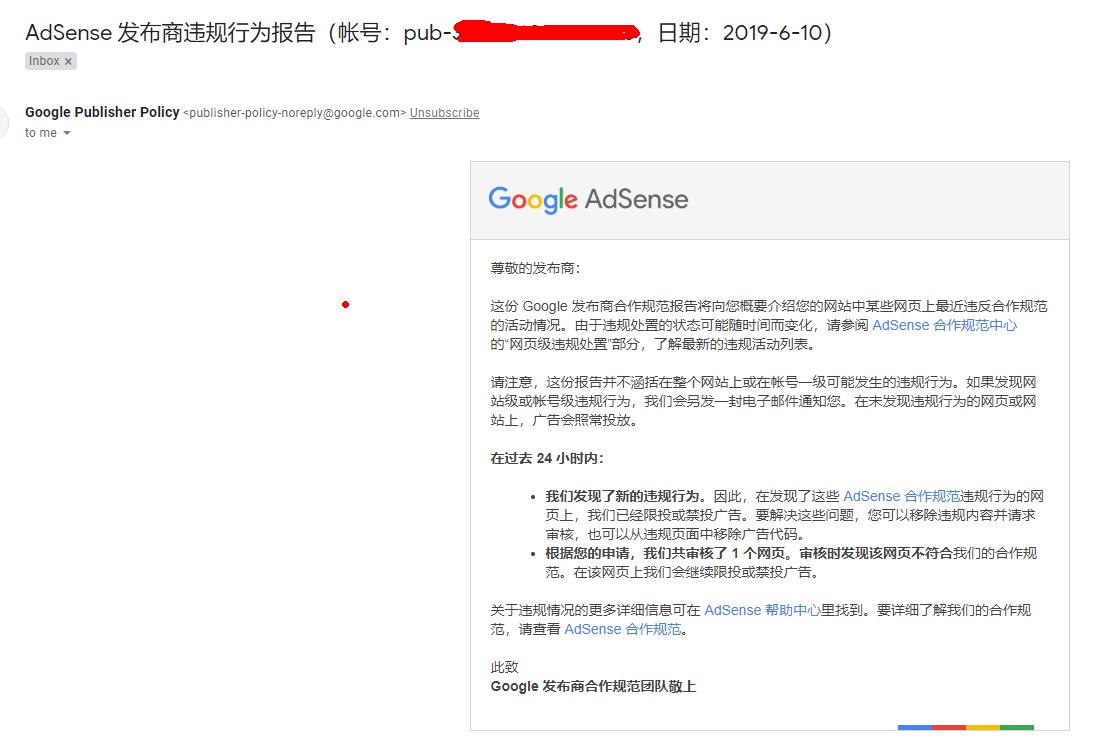 google广告违规