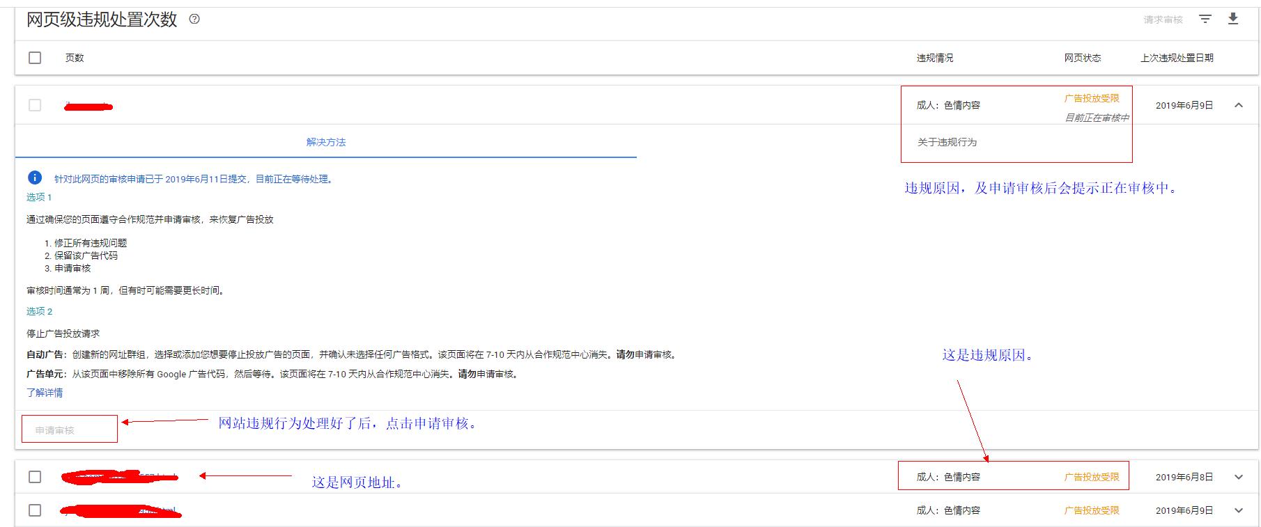 google广告违规处理,1分钟让你明白什么是违规行为 3