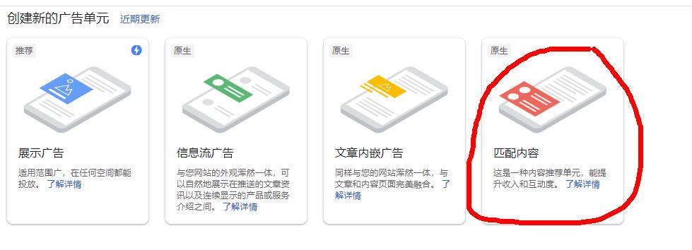 分享一些新站申请Google AdSense账号获得通过的技巧 3
