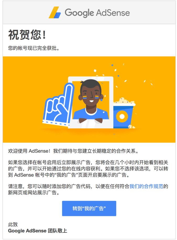 分享一些新站申请Google AdSense账号获得通过的技巧 2