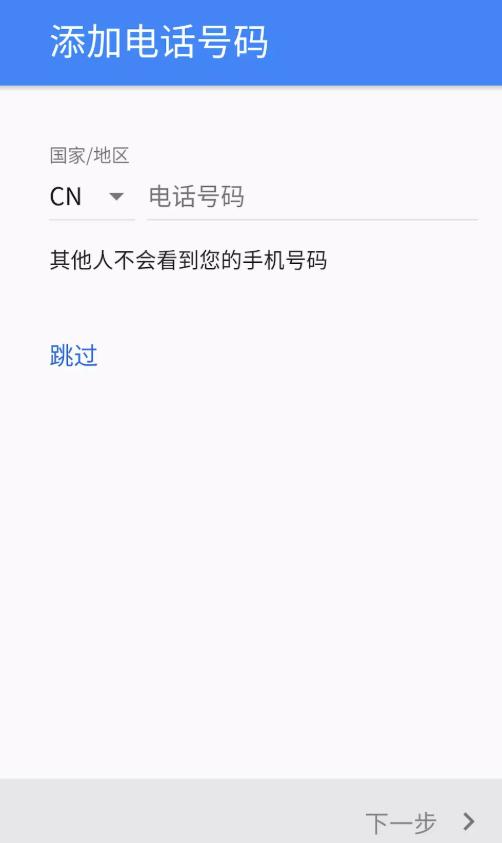 最新gmail注册教程,2019年11月通过QQ邮箱app注册gmail账号亲测成功 2