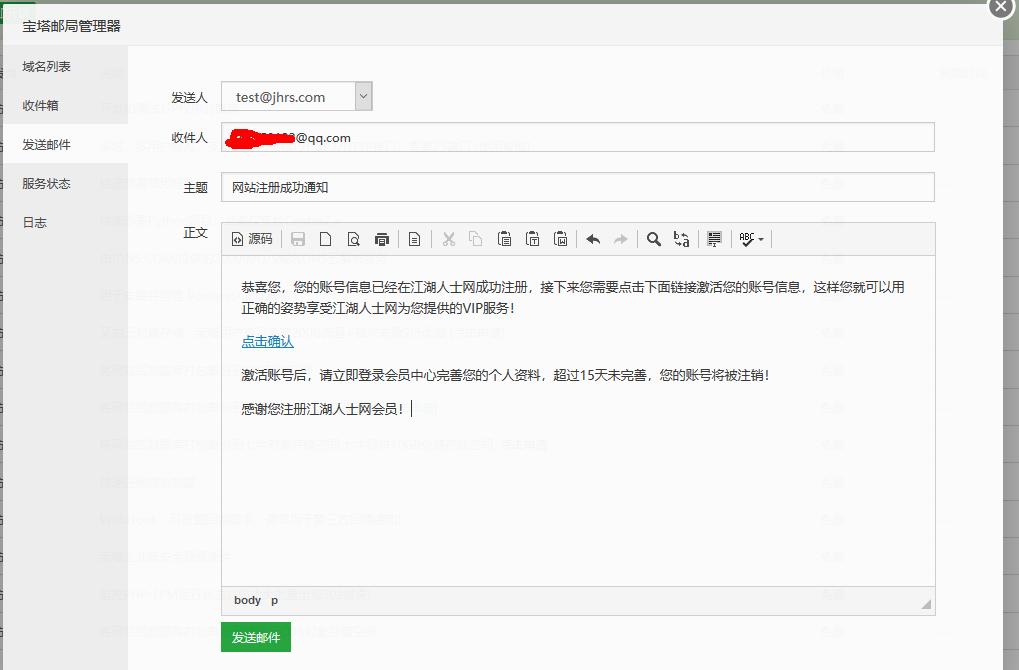 如何搭建属于自己的邮件服务器并配置Foxmail客户端收发邮件,2019最新教程 6