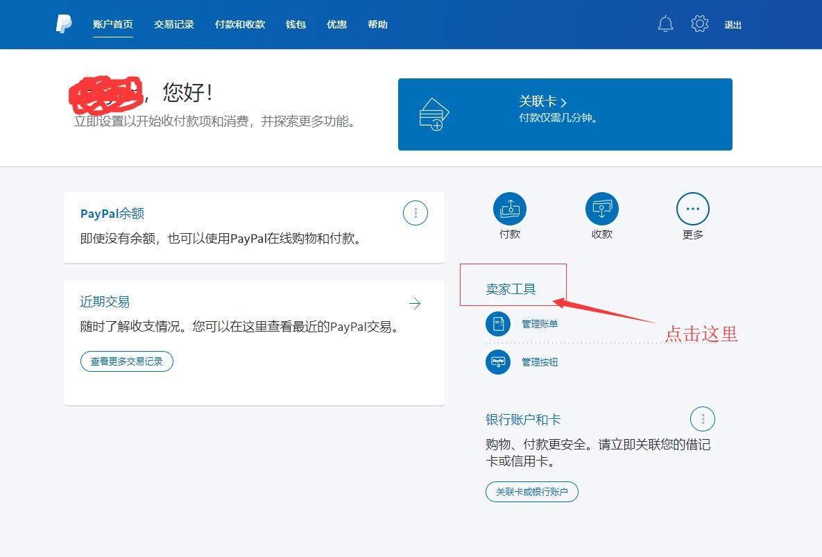 2019年最新Paypal获取API用户名,密码,签名用于外贸网站收款教程 2