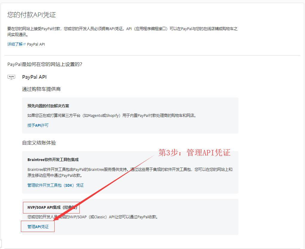 2019年最新Paypal获取API用户名,密码,签名用于外贸网站收款教程 4