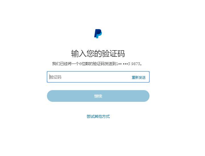 2019年最新Paypal获取API用户名,密码,签名用于外贸网站收款教程 5