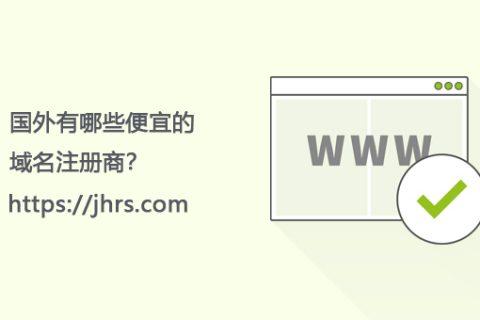 建站第一步注册域名,选择国外最便宜域名注册商