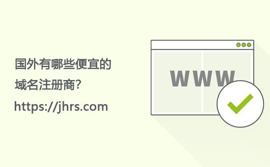 国外最便宜域名注册商