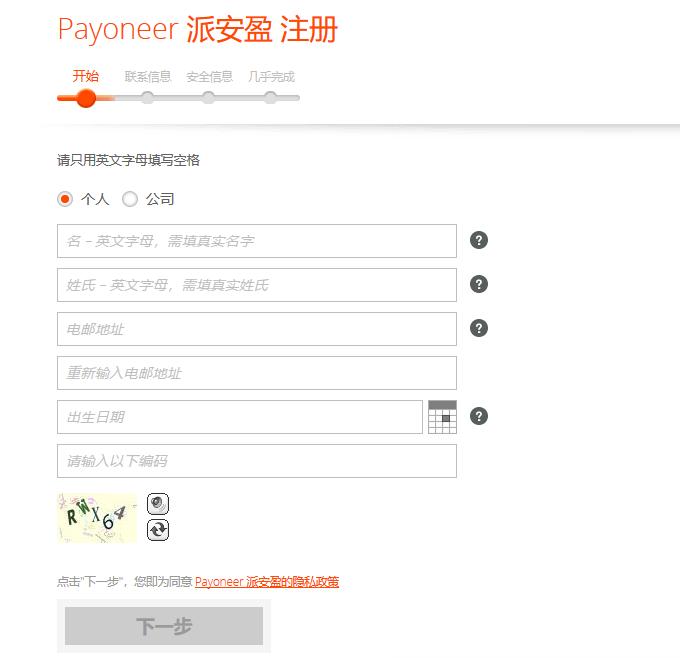 2020最新的免费申请美国银行卡Payoneer注册教程 4