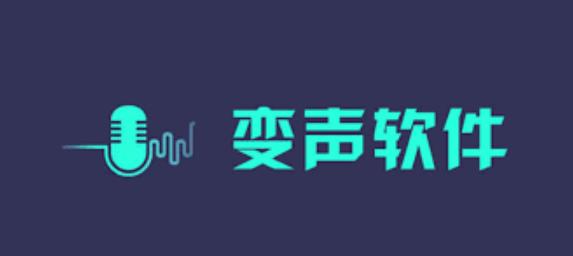 变声app下载 1