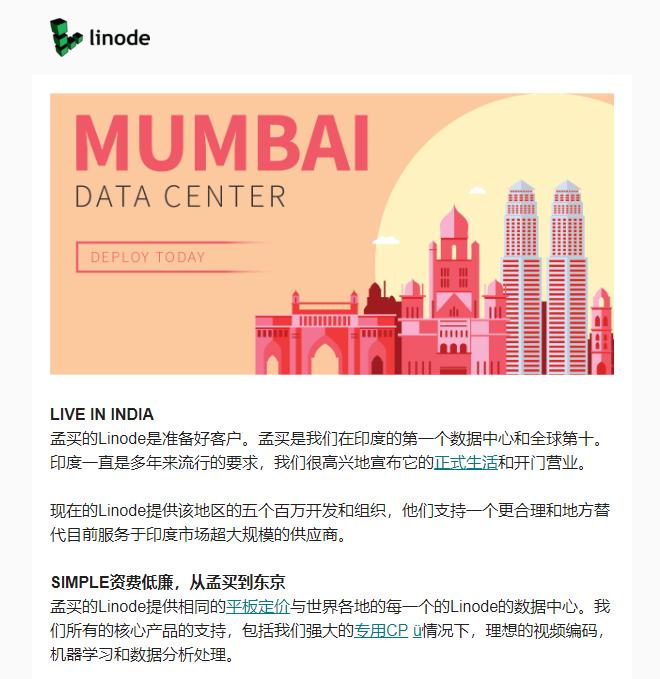 linode新开孟买数据中心,建站又多了一选择 1
