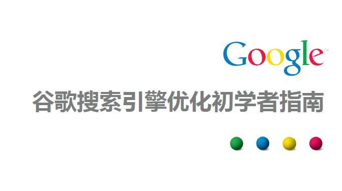 谷歌SEO初学者指南