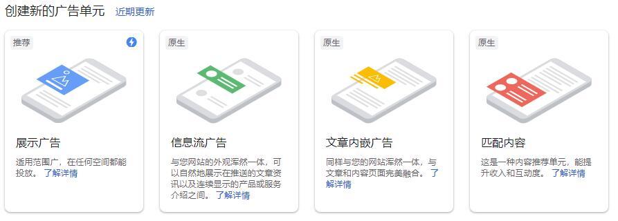 3种容易获得AdSense稳定收入的网站 1