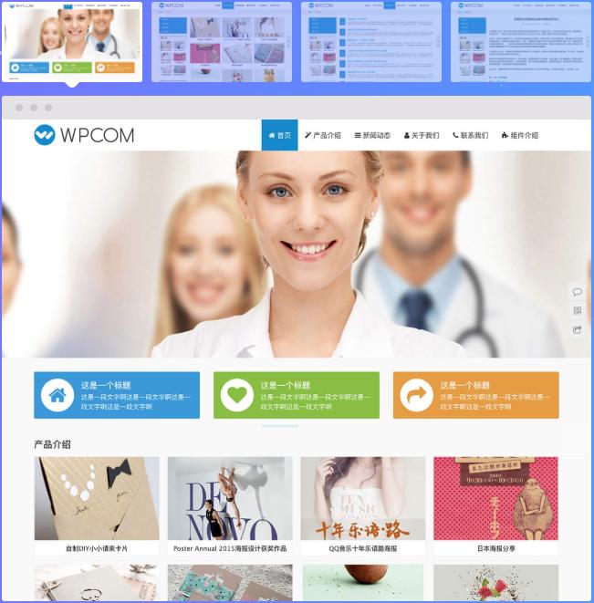 中文站最好WordPress主题,自媒体,博客,企业,商城主题一网打尽