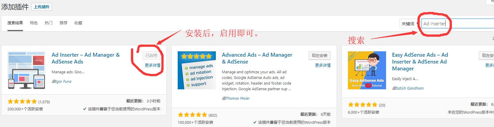 安装Ad Inserter插件
