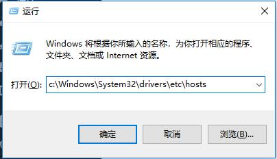 通过运行窗口打开host文件