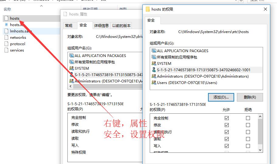不能保存host文件,需要先给管理员权限
