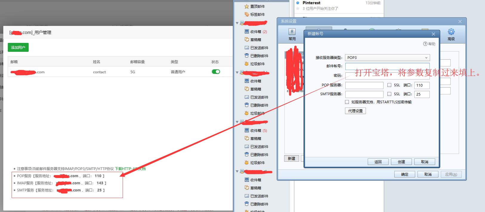 配置Foxmail客户端参数用于收邮件