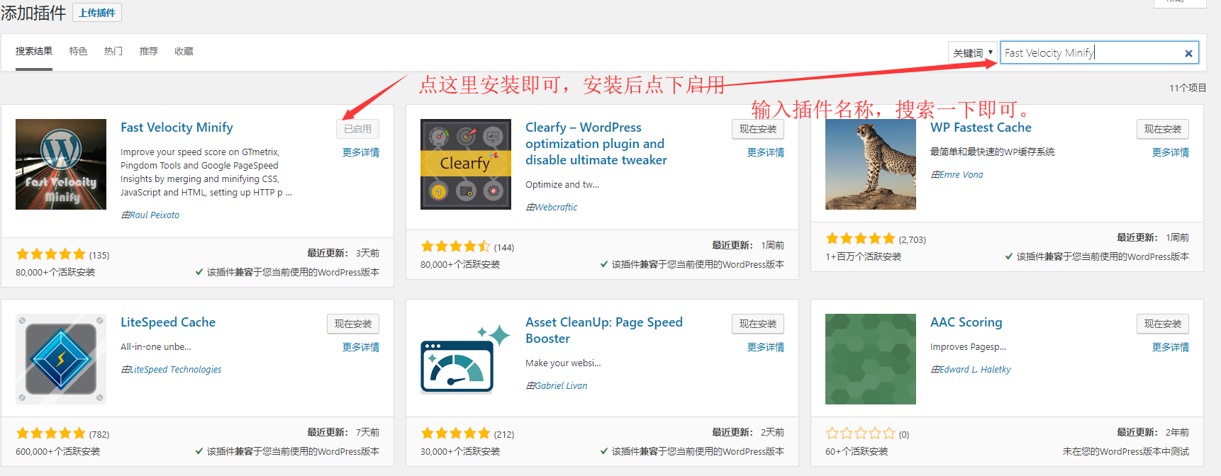 使用Fast Velocity Minify网站加速插件减少HTTP请求,压缩js和css文件 2