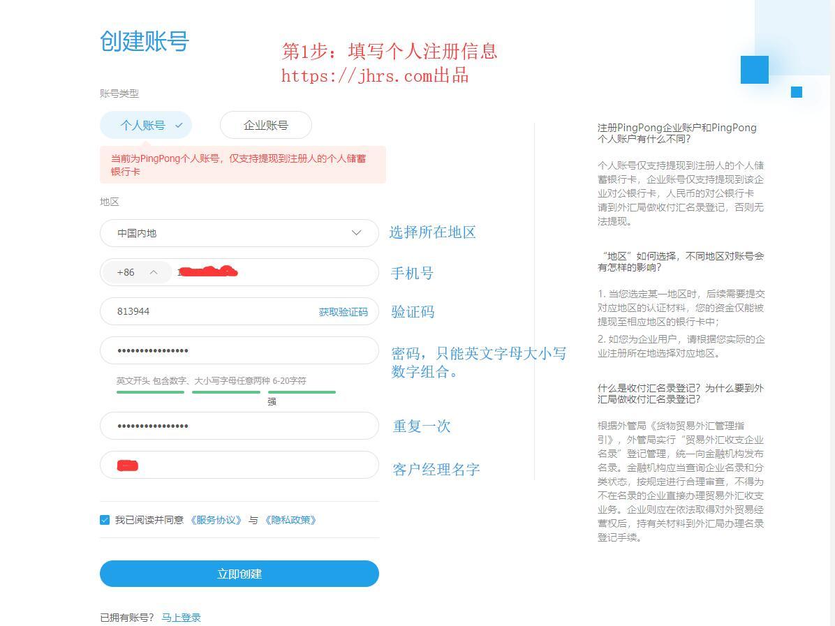 2020年国外收款用PingPong,省心又省钱,Amazon和Google AdSense都可收 2