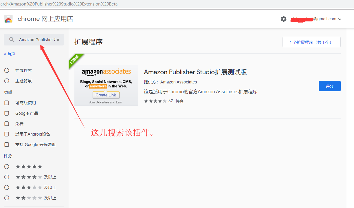 安装 Amazon Publisher Studio Extension 插件