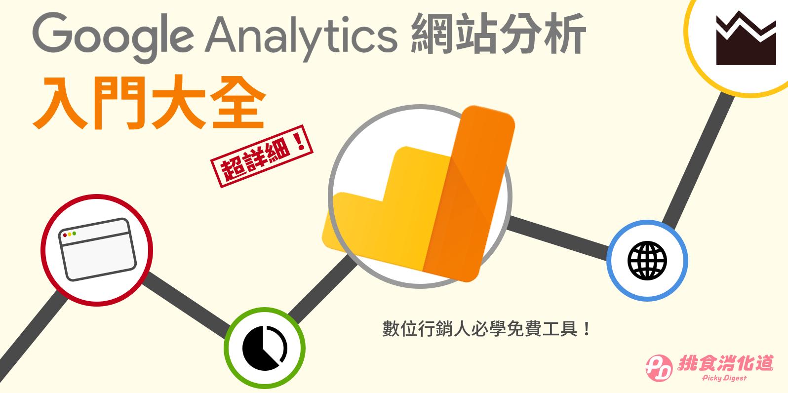 Google Analytics网站分析入门