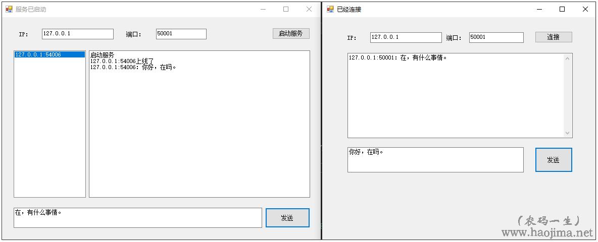 C#如何使用Socket通讯基于.net core 3.0写个简易聊天程序 2