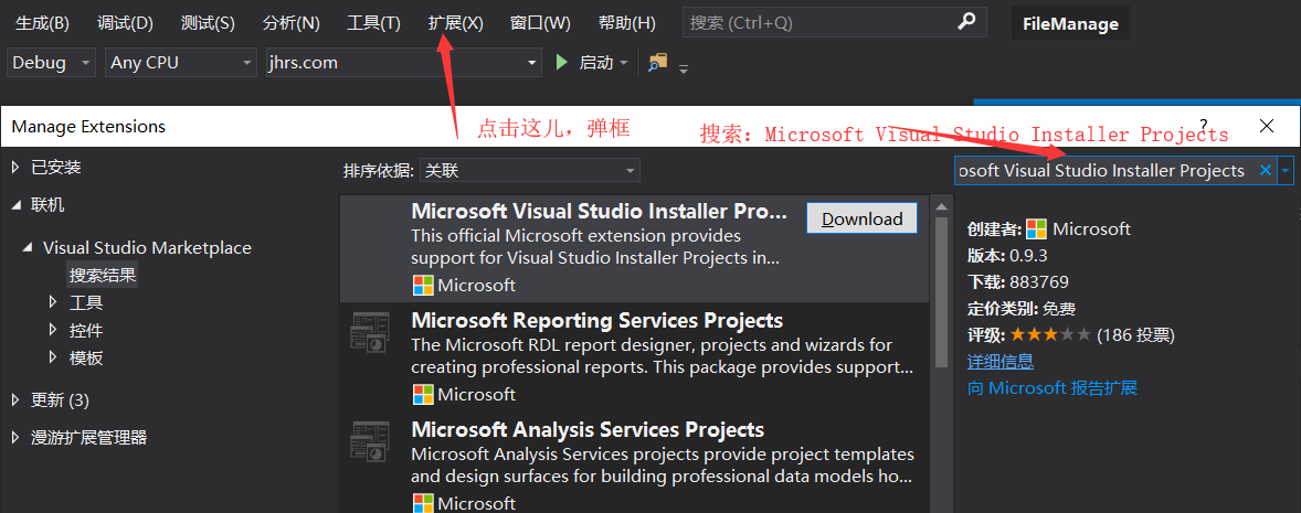 VS在线安装Microsoft Visual Studio Installer Projects