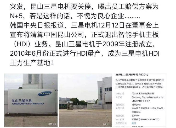 三星关闭昆山工厂撤离中国,员工赔偿N+5,对比国内企业引得网友热议 1