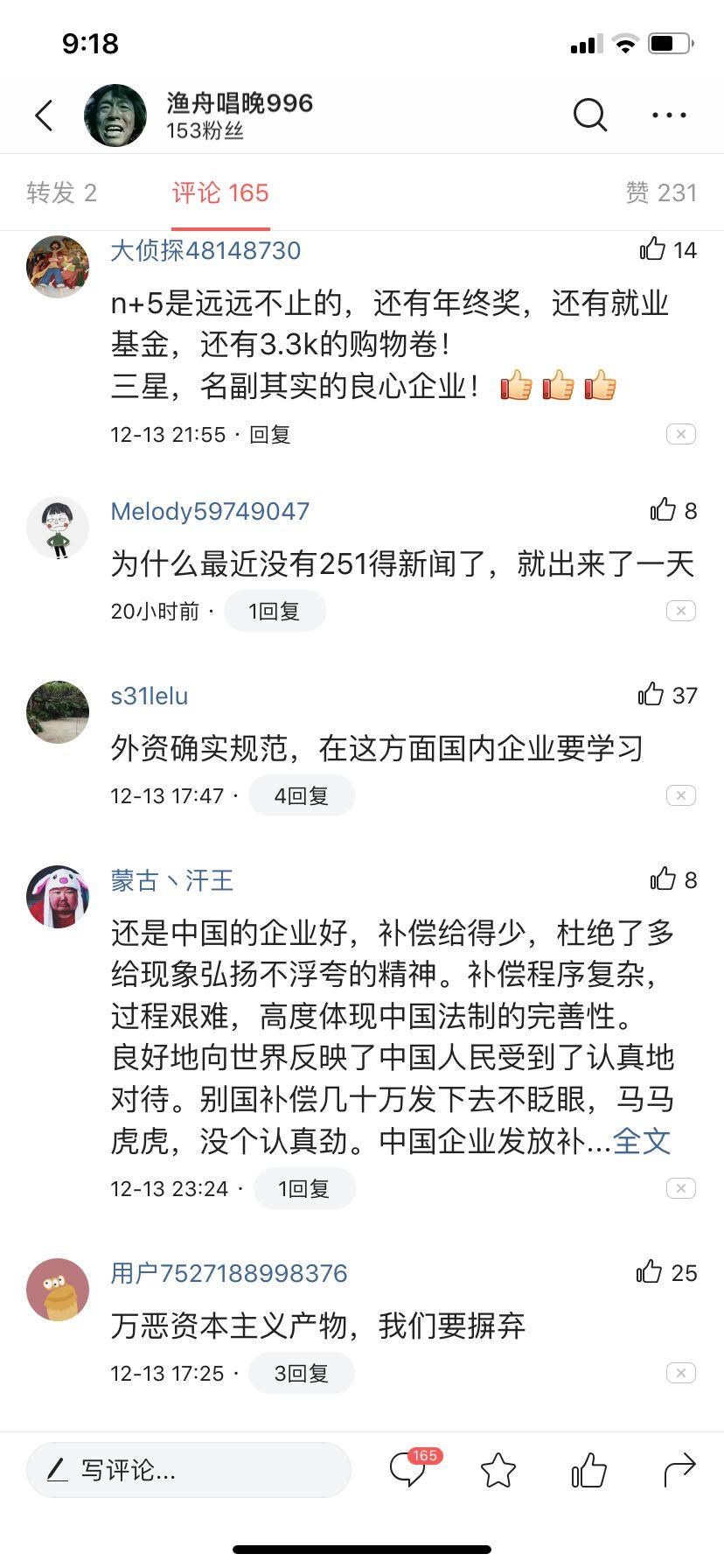 三星关闭昆山工厂撤离中国,员工赔偿N+5,对比国内企业引得网友热议 2