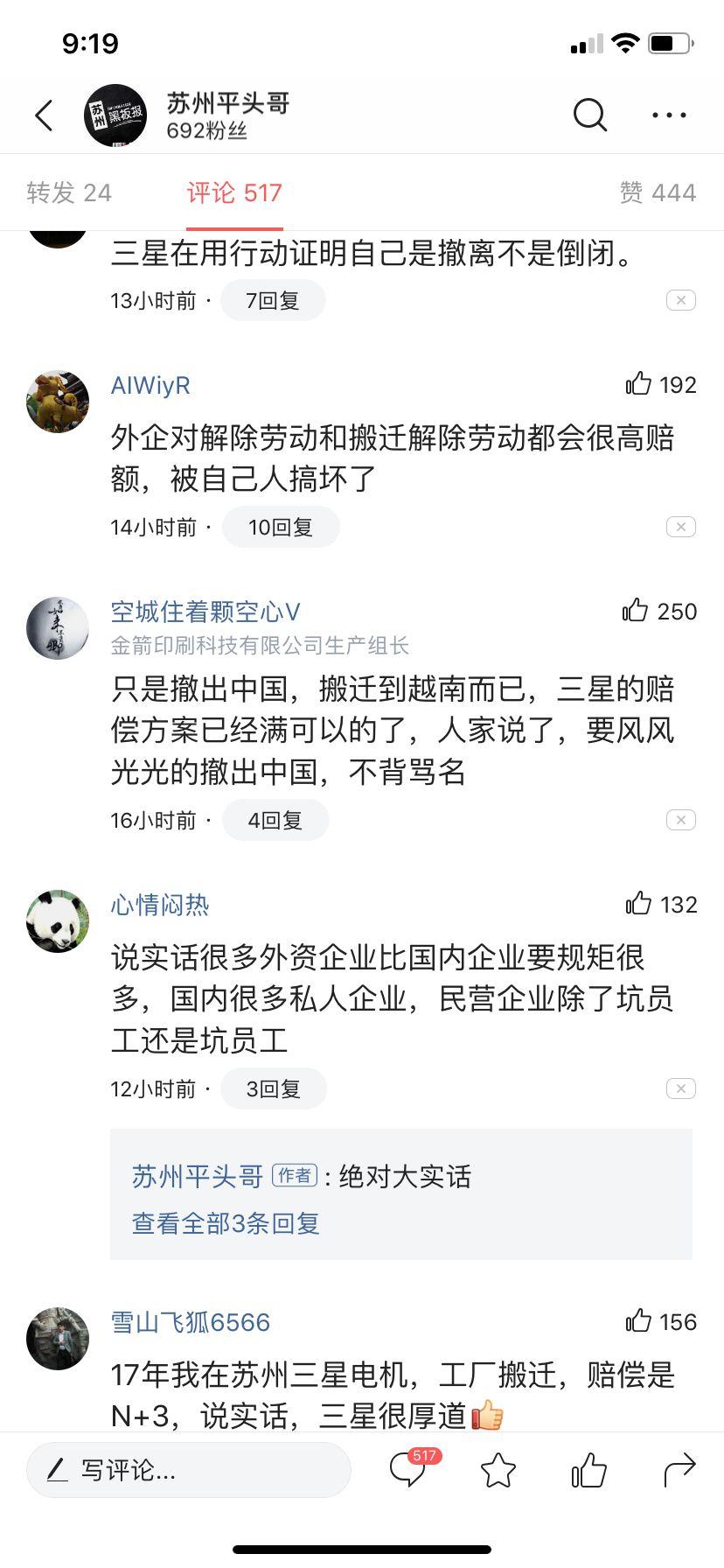 三星关闭昆山工厂撤离中国,员工赔偿N+5,对比国内企业引得网友热议 3