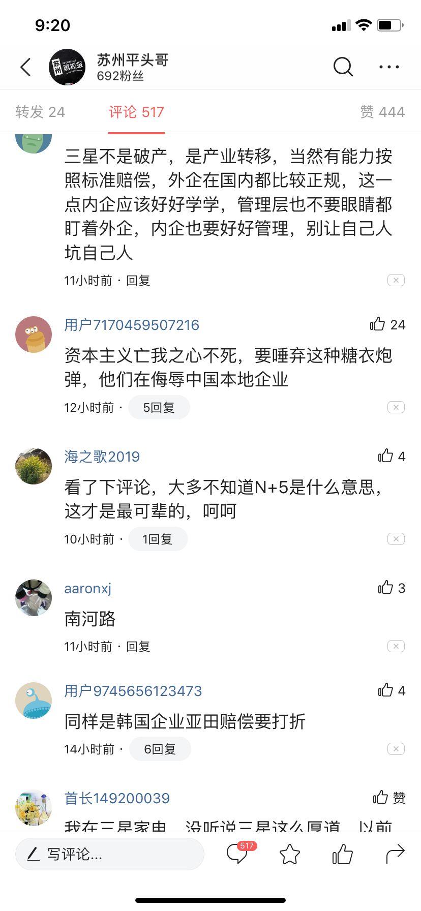 三星关闭昆山工厂撤离中国,员工赔偿N+5,对比国内企业引得网友热议 4