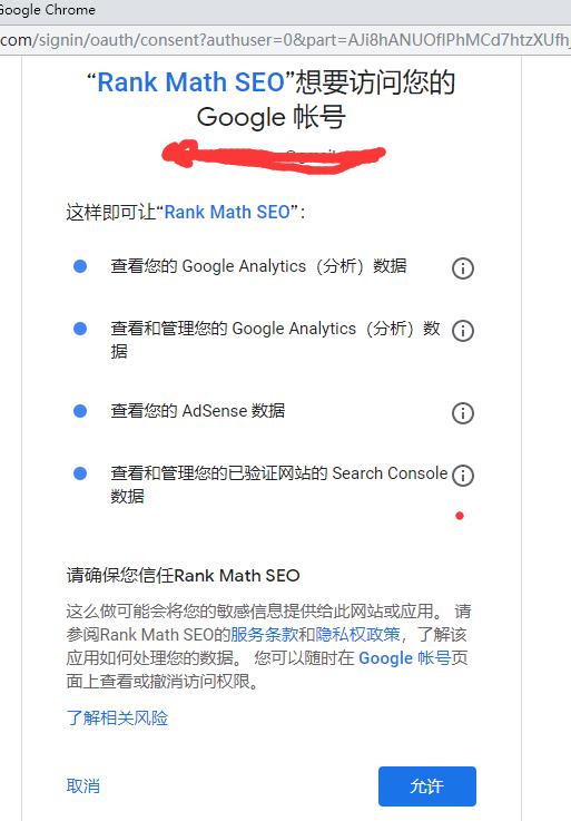 Google Search Console授权