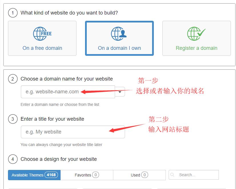 WA上设置网站域名和标题