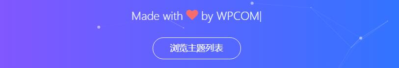 WordPress中文主题