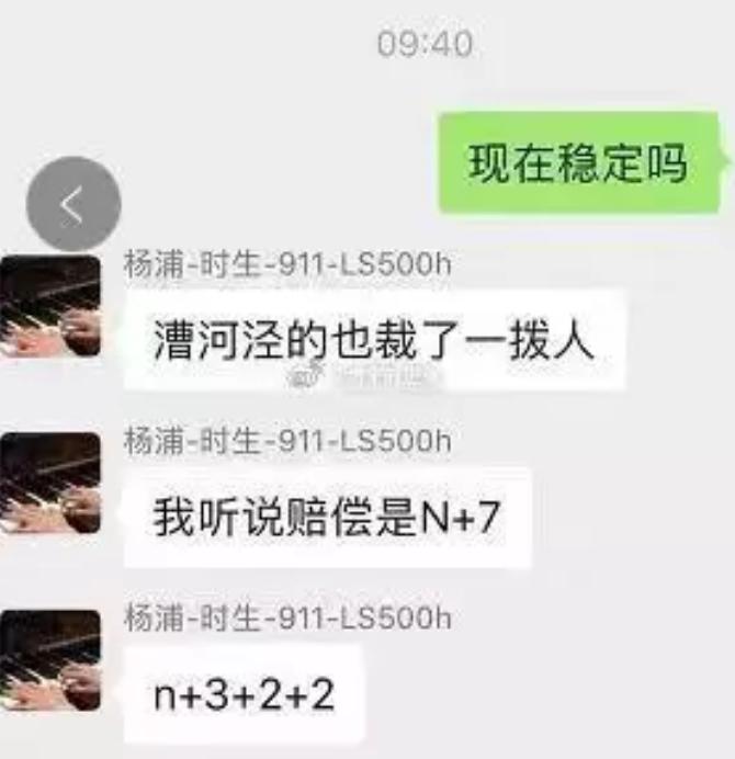 美国巨头思科上海裁员:人均赔偿100万! 1